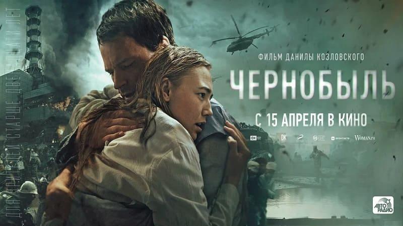 Чернобыль, постер, дата выхода, кадры, трейлер