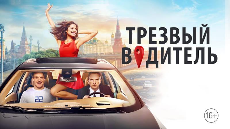 Трезвый водитель, постер, дата выхода, кадры, трейлер
