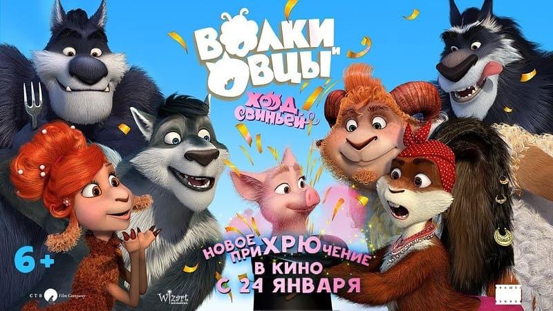 Волки и Овцы: Ход свиньёй, постер, дата выхода, кадры, трейлер