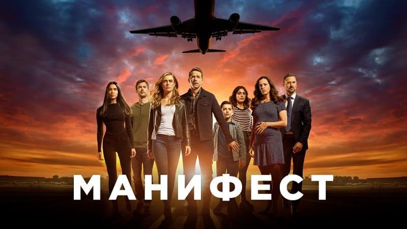 Манифест 3 сезон 10 серия, постер, дата выхода, кадры, трейлер