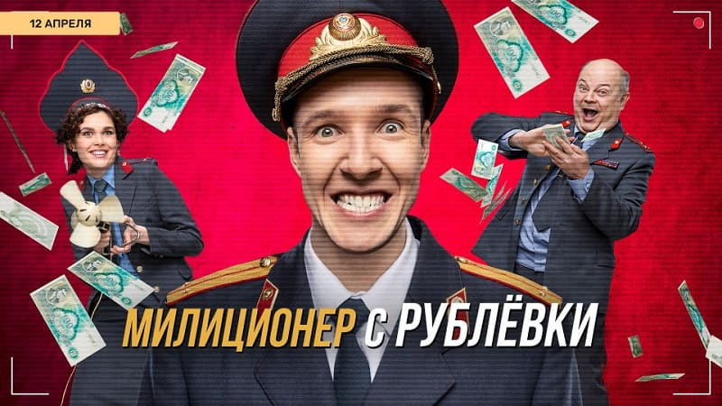 Постер Милиционер с Рублёвки 1 сезон 16 серия