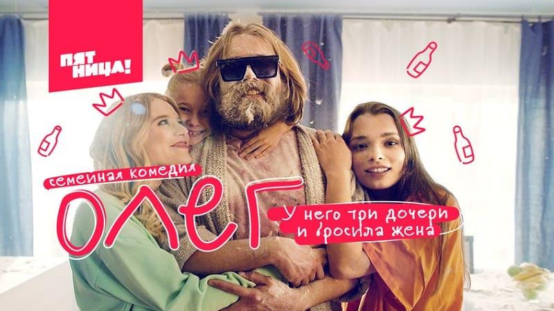 Постер Олег 1 сезон 4 серия