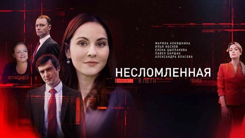 Постер Несломленная 1 сезон 8 серия
