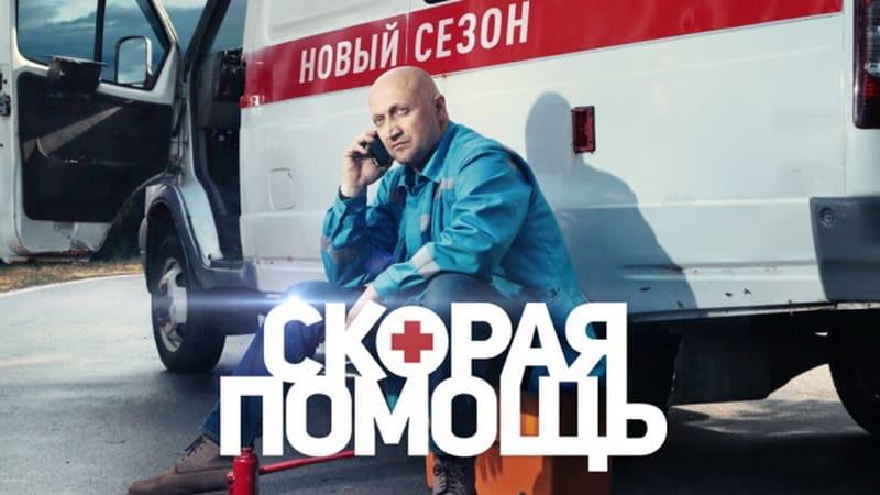 Постер Скорая помощь 4 сезон 1 серия