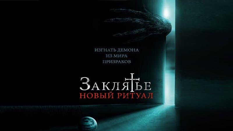 Постер Заклятье: Новый ритуал
