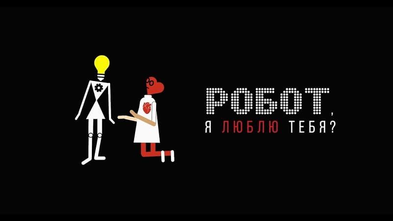 Постер Робот, я люблю тебя?