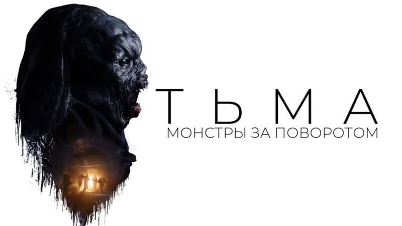 Постер Тьма: Монстры за поворотом