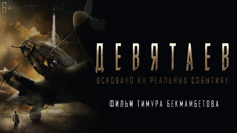 Постер Девятаев