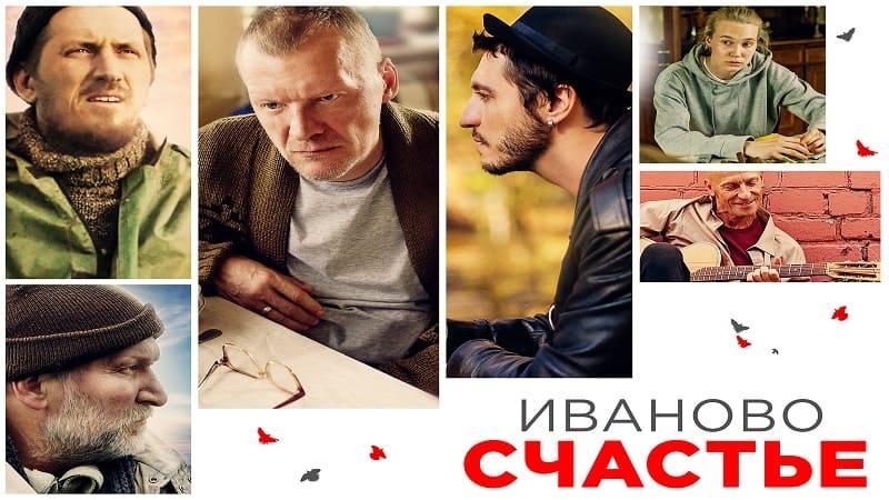 Постер Иваново счастье