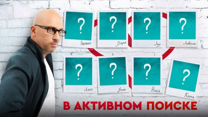 Постер В активном поиске 1 сезон 9-10 серия