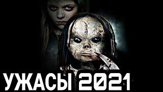 Постер Лучшие ужасы 2020 2021 вышедшие на экран которые можно посмотреть в хорошем качестве