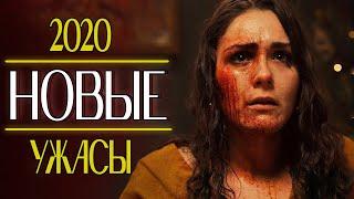 Постер Самые лучшие фильмы ужасов 2020 года которые уже можно посмотреть