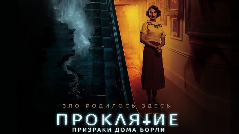 Постер Проклятие: Призраки дома Борли