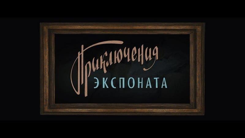 Постер Приключения экспоната