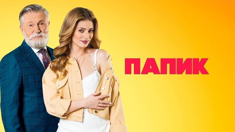 Папик 3 сезон 1 серия, постер, дата выхода, кадры, трейлер
