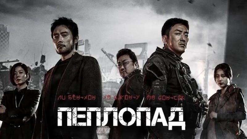 Извержение, постер, дата выхода, кадры, трейлер