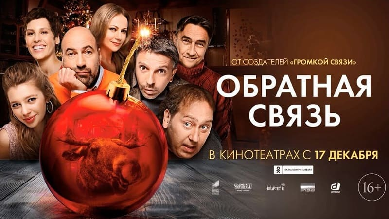 Постер Обратная связь