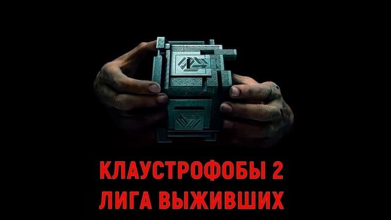 Клаустрофобы 2: Лига выживших, постер, дата выхода, кадры, трейлер