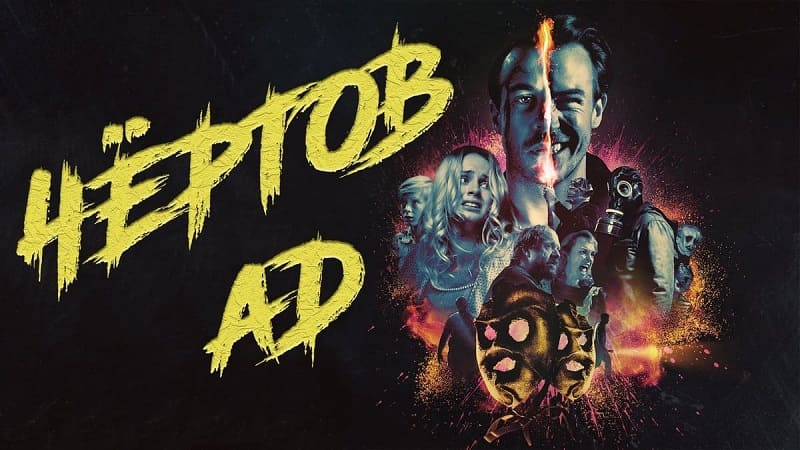 Постер Адский ад