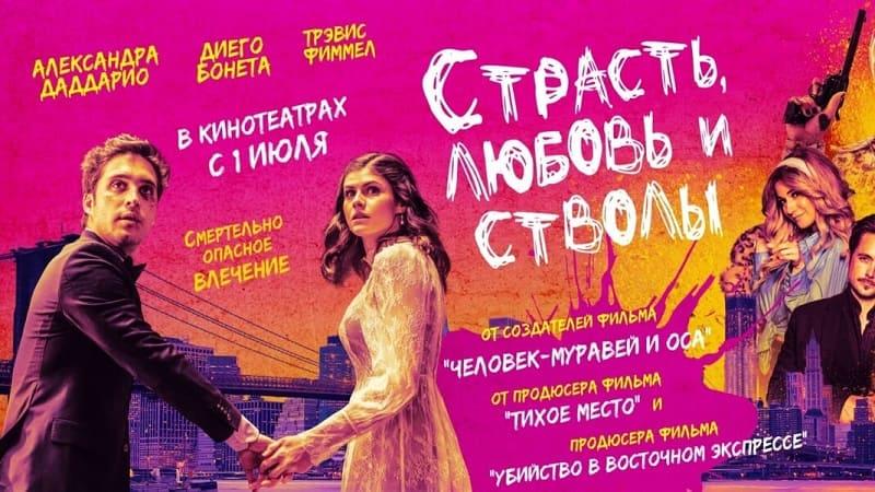 Постер Страсть, любовь и стволы