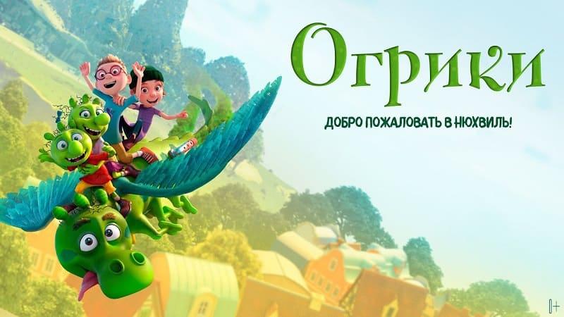 Постер Огрики
