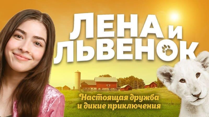 Постер Лена и львенок