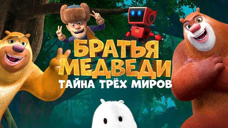 Братья Медведи: Тайна трёх миров, постер, дата выхода, кадры, трейлер