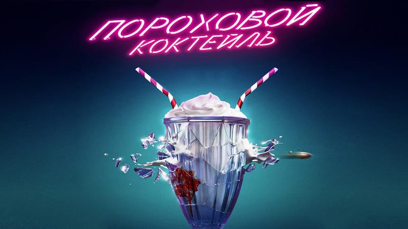 Постер Пороховой коктейль