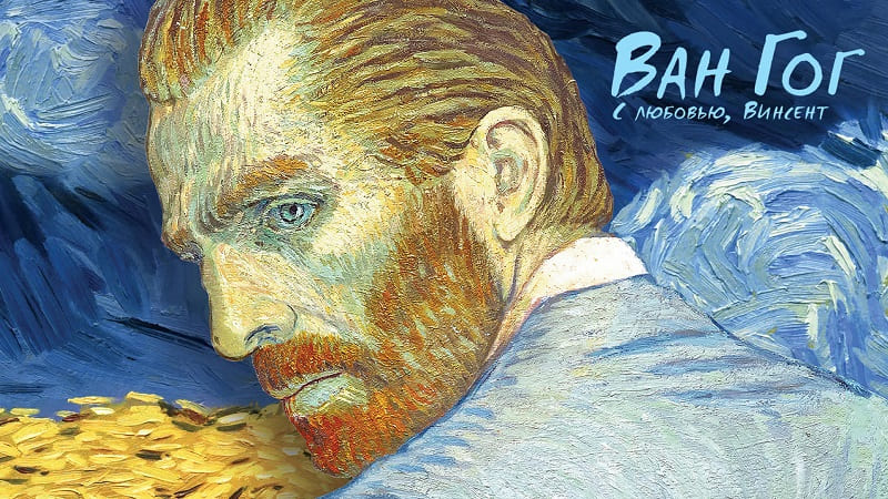 Постер Влюбленный Ван Гог
