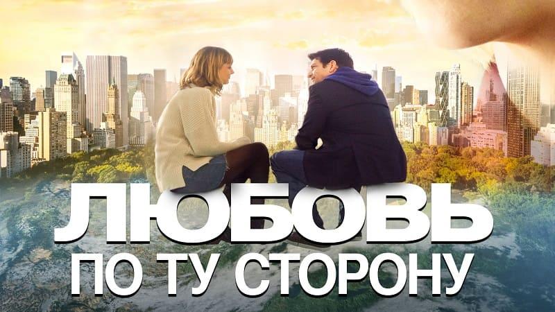Любовь по ту сторону, постер, дата выхода, кадры, трейлер