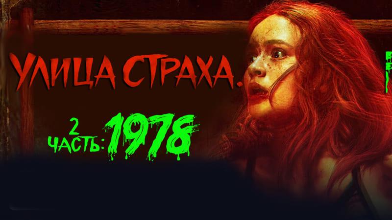 Постер Улица страха. Часть 2: 1978