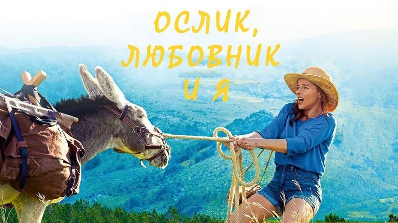 Постер Ослик, любовник и я
