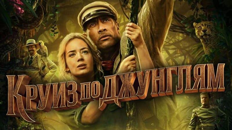Круиз по джунглям, постер, дата выхода, кадры, трейлер