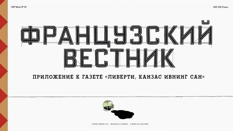 Постер Французский вестник. Приложение к газете «Либерти. Канзас ивнинг сан»