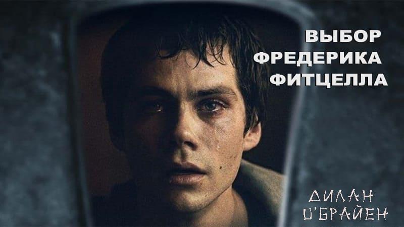 Постер Выбор Фредерика Фитцелла
