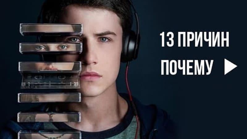 Постер 13 причин почему