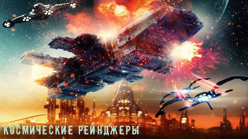 Космические рейнджеры, постер, дата выхода, кадры, трейлер