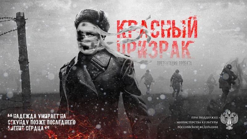 Красный призрак, постер, дата выхода, кадры, трейлер