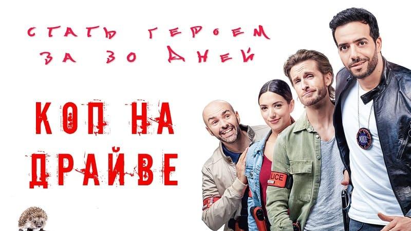 Коп на драйве, постер, дата выхода, кадры, трейлер