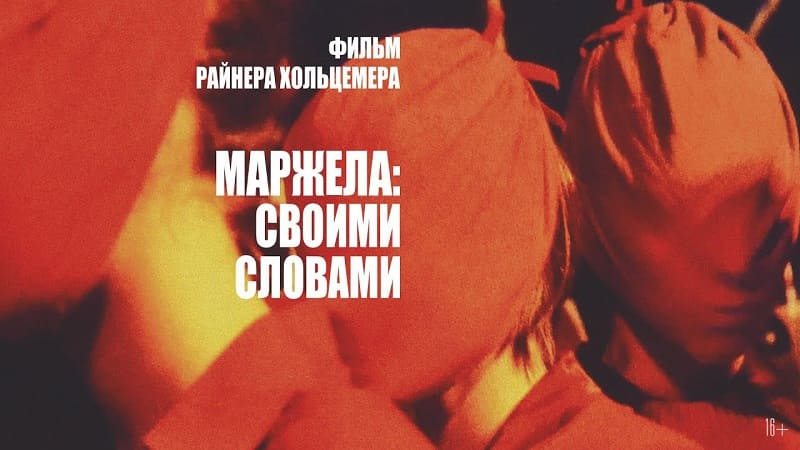 Постер Маржела: Своими словами
