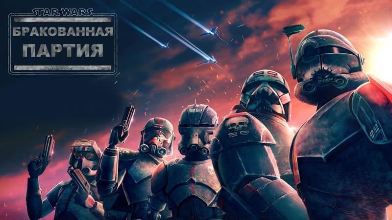 Постер Звёздные войны: Бракованная партия