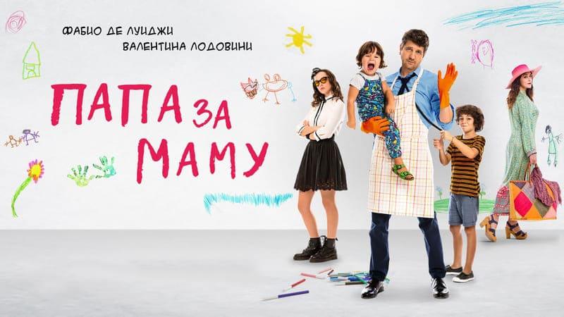 Папа за маму, постер, дата выхода, кадры, трейлер