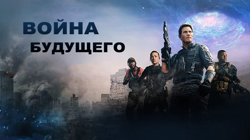 Постер Война будущего