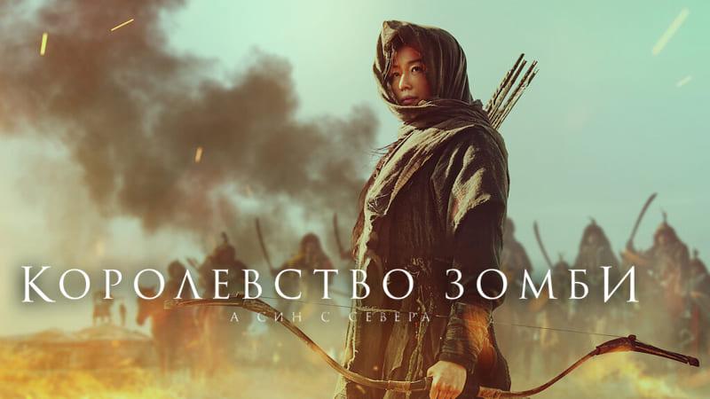 Постер Королевство зомби: История Ашинь