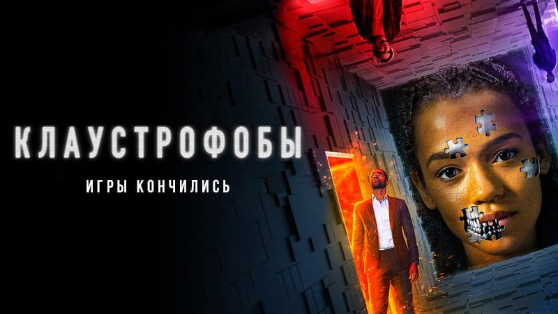 Постер Клаустрофобы 1