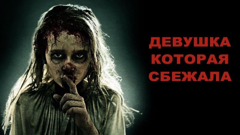 Девушка, которая сбежала, постер, дата выхода, кадры, трейлер