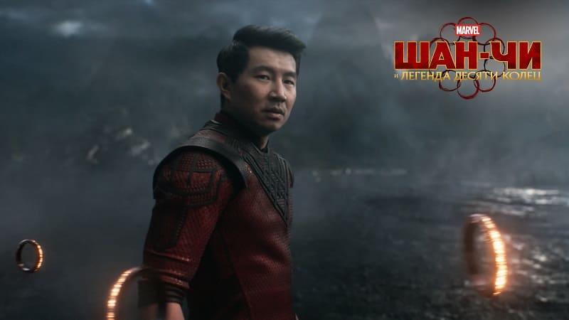 Постер Шан-Чи и легенда десяти колец