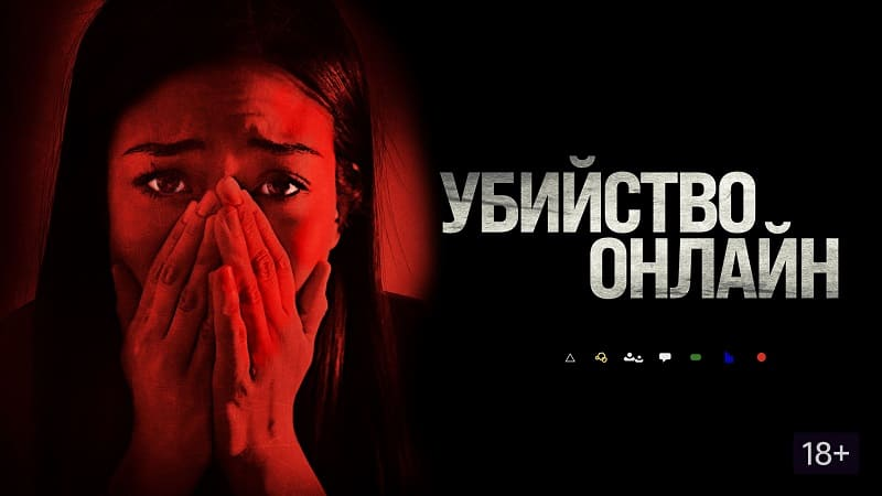 Постер Убийство онлайн